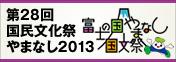 Yamanashi_kokubunsai_banner