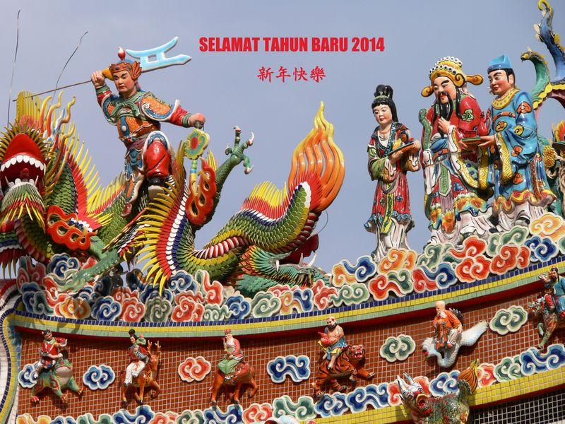 新年快楽2014